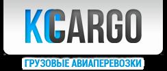 Грузовые авиаперевозки в и из любой точки России и мира по доступным ценам